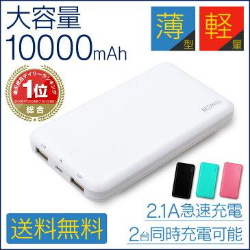 [予約販売] モバイルバッテリー 充電器 iphone android iPhoneXS iPhoneXSMax iPhoneXR iphoneX iphone8 iphone7 iphone6 iphone5/5s iphone4 ipad xperia xperiaxz xperiaxzs xz1 so01j aquos ds 3dsll アンドロイド アイフォン アイフォン8 アイホン6s 10000mah 急速充電