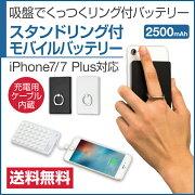 モバイル バッテリー ケーブル コンパクト アイフォン アンドロイド 持ち運び