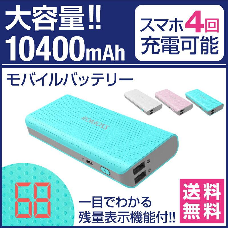 モバイルバッテリー 充電器 iphone android iphoneX iphone8 iphone7 iphone6 iphone5/5s iphone4 ipad xperia xperiaxz xperiaxzs xz1 so01j aquos ds 3dsll アンドロイド アイフォン アイフォン8 アイホン6s 10400mah 急速充電 残量表示 usbポート 2.1A
