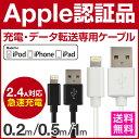 Lightningケーブル 認証 ライトニングケーブル 1m 50cm 20cm iPhoneX iPhone8 USBケーブル iPhone6 iphone6...