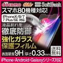 送料無料 iPhoneX iPhone X ガラスフィルム iPhone8 強化ガラス 保護フィルム 強化ガラスフィルム 強化ガラス保護フィルム iPhone7 iPhone6s Plus SE アイフォン7 アイフォン6s Xperia XZ1 compact XZs エクスペリア Galaxy ギャラクシー AQUOS arrows 全面保護 背面 ケース