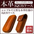 アイコス ケース 本革 フルジップ アイコスケース 本皮 IQOS iQOS ケース レザー 本革 iqos カバー ホルダー 電子タバコ タバコ あいこす 革ケース かっこいい