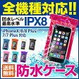防水ケース 送料無料 全機種対応 スマホケース iPhone iPhone7 iPhone7Plus iPhone6s Plus 6 Plus SE 5s 5 アイフォン6s 携帯 ケース スマートフォン 防水カバー スマホカバー 大きめ IPX8 海 プール
