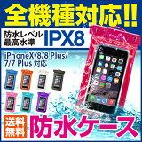 防水ケース 送料無料 全機種対応 スマホケース iPhone iPhone7 iPhone7Plus iPhone6s Plus 6 Plus SE 5s 5 アイフォン6s 携帯 ケース スマートフォン 防水カバー スマホカバー 大きめ IPX8 海 プール お風呂 写真・水中撮影