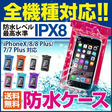 ポイント5倍★防水ケース 送料無料 全機種対応 スマホケース iPhone iPhoneX iPhone X iPhone8 iPhone7 iPhone7Plus iPhone6s Plus 6 Plus SE 5s 5 アイフォン6s 携帯 ケース スマートフォン 防水カバー スマホカバー 大きめ IPX8 海 プール 小物入れ