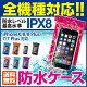 防水ケース スマホケース case ケース スマホ 全機種対応 iphone6 ipho...