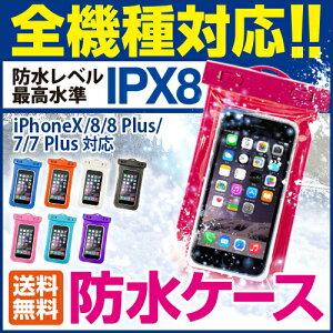 送料無料 防水ケース 全機種対応 防水 海 プール スマホケース iPhone6s iPhone6s Plus iPhone アイフォン6s Xperia docomo スマホ 防水ケース スマートフォン スマホケース