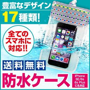 防水ケース スマホケース case ケース スマホ 全機種対応 iphone6 iphone6 plus iPhone5送料無...