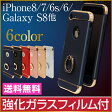強化ガラス保護フィルム付 送料無料 iPhone7ケース リング付き iPhone7 ケース リング付きiPhoneケース リング iPhone7 Plus iPhone6s Plus iPhone6 リング 落下防止 リング付き スマホケース リング付きケース アイフォン7 galaxy S8 S8+