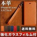 強化ガラス付★iphone x ケース iPhone8 iPhone8...