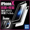 在庫限り!送料無料 iPhoneX iPhone X ガラスフィルム ...