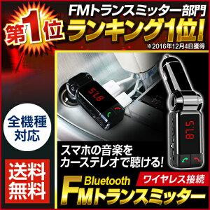 トランスミッター ブルートゥース オーディオ アイフォン ソケット ハンズフリー ノイズキャンセリング