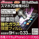 送料無料 各種スマホ対応 iPhone6s iPhone6/6 Plus/5s/5/5c/4s/Z3/AQUOS/ARROWS/GALAXY/XPERIA/...