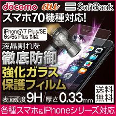 送料無料 強化ガラス 強化ガラスフィルム 液晶保護フィルム iPhone6s iPhone6s Plus iPhone Xperia