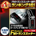 電波法適合品 全機種対応 送料無料 FMトランスミッター b...