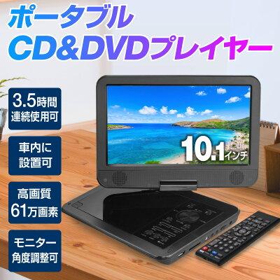 10.1インチ DVDプレーヤー DVDプレイヤー ポータブル ポータブルDVDプレーヤー ポータブルDVDプレイヤー 車 12v 車載 内蔵バッテリー 音楽 DVD ビデオ USBメモリ SDカード 車載用バッグ付属 録音 再生 液晶 高画質 リモコン イヤホン・・・ 画像1