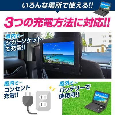 10.1インチ DVDプレーヤー DVDプレイヤー ポータブル ポータブルDVDプレーヤー ポータブルDVDプレイヤー 車 12v 車載 内蔵バッテリー 音楽 DVD ビデオ USBメモリ SDカード 車載用バッグ付属 録音 再生 液晶 高画質 リモコン イヤホン・・・ 画像2