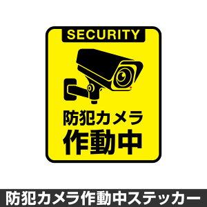 ステッカー 防犯カメラ作動中その他の防犯グッズ 通販価格比較