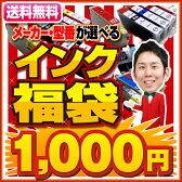 【送料無料】インク福袋 インクカートリッジ インク エプソン キヤノン ブラザー/互換インクカートリッジ インキ hobinavi 純正インク と同品質