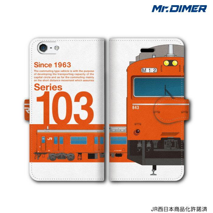 [◆]JR西日本 103系 大阪環状線スマホケース iPhone7 iPhone6s 6splus iPhoneSE 6 6plus 5s 5 5c【手帳型ケースタイプ:ts1001na-umc02】電車 鉄道ファン グッズ スマホカバー iPhone7ケース 手帳型スマホ