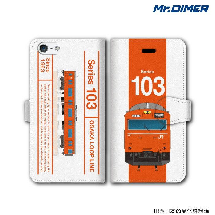 [◆]JR西日本 103系 大阪環状線スマホケース iPhone7 iPhone6s 6splus iPhoneSE 6 6plus 5s 5 5c【手帳型ケースタイプ:ts1001nd-umc02】電車 鉄道ファン グッズ スマホカバー iPhone7ケース 手帳型スマホ