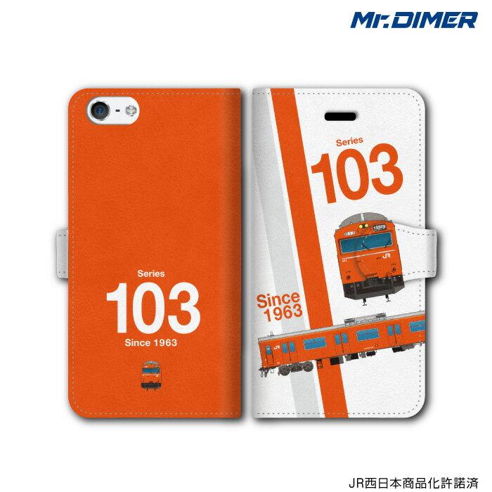 [◆]JR西日本 103系 大阪環状線スマホケース iPhone7 iPhone6s 6splus iPhoneSE 6 6plus 5s 5 5c【手帳型ケースタイプ:ts1001ne-umc02】電車 鉄道ファン グッズ スマホカバー iPhone7ケース 手帳型スマホ