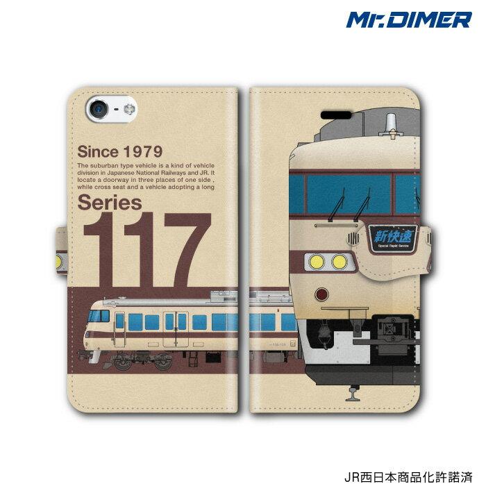 [◆]JR西日本 117系100番台スマホケース iPhone7 iPhone6s 6splus iPhoneSE 6 6Plus 5s 5 5c【手帳型ケースタイプ:ts1004na-umc02】電車 鉄道ファン グッズ スマホカバー iPhone7ケース 手帳型スマホケー