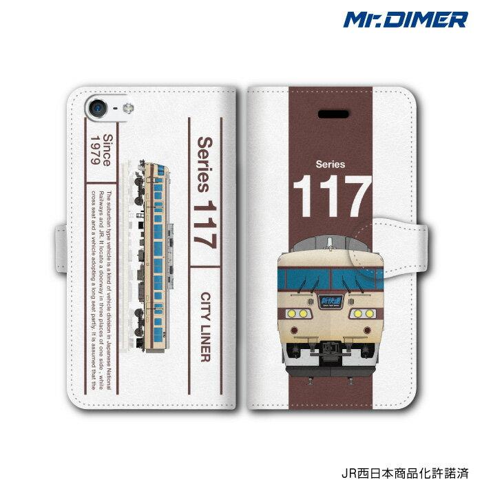 [◆]JR西日本 117系100番台スマホケース iPhone7 iPhone6s 6splus iPhoneSE 6 6Plus 5s 5 5c【手帳型ケースタイプ:ts1004nd-umc02】電車 鉄道ファン グッズ スマホカバー iPhone7ケース 手帳型スマホケー