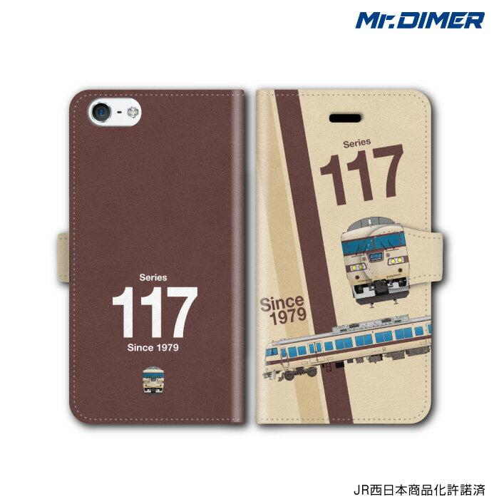 [◆]JR西日本 117系100番台スマホケース iPhone7 iPhone6s 6splus iPhoneSE 6 6Plus 5s 5 5c【手帳型ケースタイプ:ts1004ne-umc02】電車 鉄道ファン グッズ スマホカバー iPhone7ケース 手帳型スマホケー