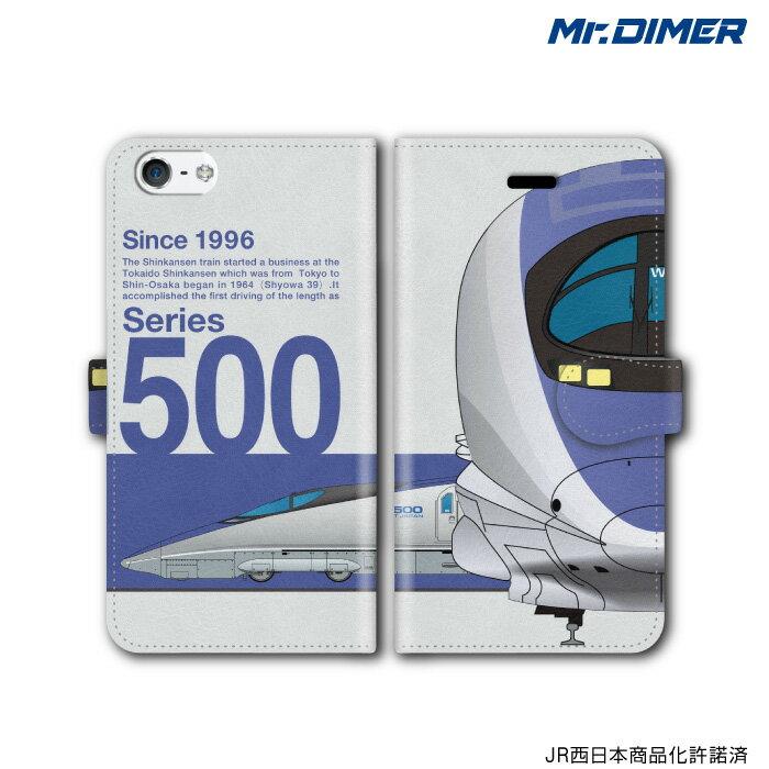 [◆]JR西日本 東海道・山陽新幹線 500系 のぞみスマホケース iPhone7 iPhone6s 6splus iPhoneSE 6 6Plus 5s 5 5c【手帳型ケースタイプ:ts1010na-umc02】電車 鉄道ファン グッズ スマホカバー iPhone7ケー