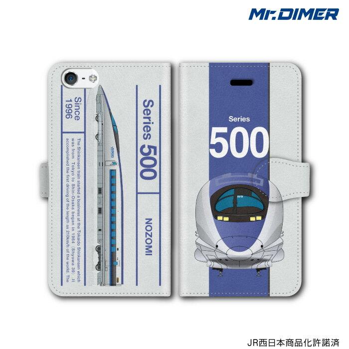 [◆]JR西日本 東海道・山陽新幹線 500系 のぞみスマホケース iPhone7 iPhone6s 6splus iPhoneSE 6 6Plus 5s 5 5c【手帳型ケースタイプ:ts1010nd-umc02】電車 鉄道ファン グッズ スマホカバー iPhone7ケー