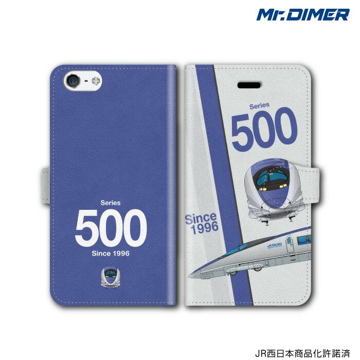 [◆]JR西日本 東海道・山陽新幹線 500系 のぞみスマホケース iPhone7 iPhone6s 6splus iPhoneSE 6 6Plus 5s 5 5c【手帳型ケースタイプ:ts1010ne-umc02】電車 鉄道ファン グッズ スマホカバー iPhone7ケー