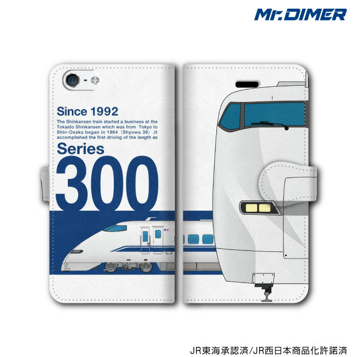 [◆]JR西日本 東海道・山陽新幹線 300系スマホケース iPhone7 iPhone6s 6splus iPhoneSE iPhone6 6plus 5s 5 5c【手帳型ケースタイプ:ts1016na-umc02】鉄道 電車 鉄道ファン グッズ スマホカバー iPhone7