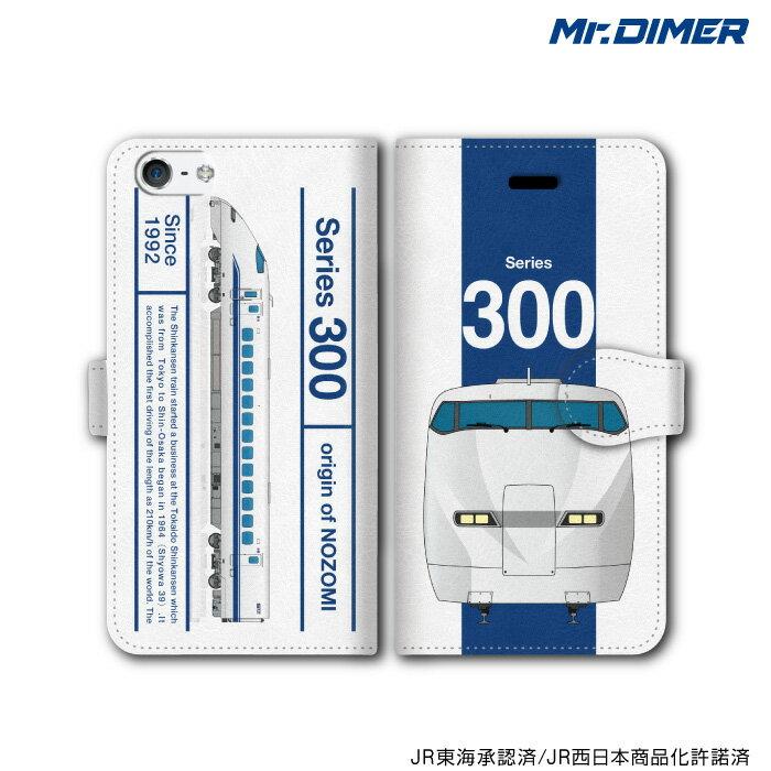 [◆]JR西日本 東海道・山陽新幹線 300系スマホケース iPhone7 iPhone6s 6splus iPhoneSE iPhone6 6plus 5s 5 5c【手帳型ケースタイプ:ts1016nd-umc02】鉄道 電車 鉄道ファン グッズ スマホカバー iPhone7