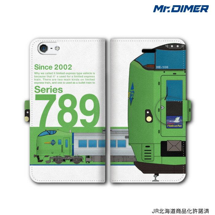 [◆]JR北海道 789系 スーパー白鳥スマホケース iPhone7 iPhone6s 6splus iPhoneSE iPhone6 6plus 5s 5 5c【手帳型ケースタイプ:ts1032na-umc02】鉄道 電車 鉄道ファン グッズ スマホカバー アイフォンケー