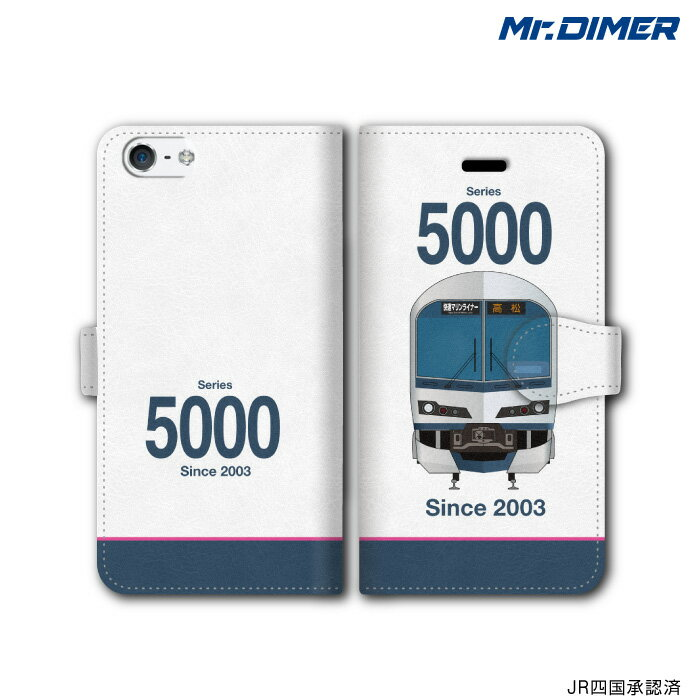 [◆]JR四国 5000系 MARINELINERスマホケース iPhone7ケース iPhone7 iPhone6s iPhone6【手帳型ケースタイプ:ts1035nb-umc02】鉄道 電車 鉄道ファン グッズ スマホカバー iPhoneケース 手帳型スマホケー