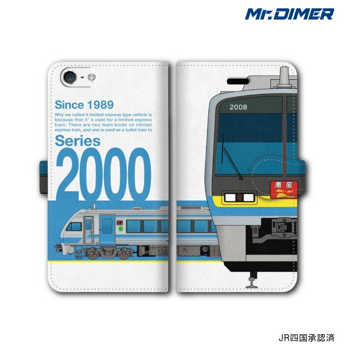 [◆]JR四国 2000系 南風スマホケース iPhone7ケース iPhone7 iPhone6s iPhone6【手帳型ケースタイプ:ts1037na-umc02】電車 鉄道ファン グッズ スマホカバー iPhoneケース 手帳型スマホケース アイフォン6s