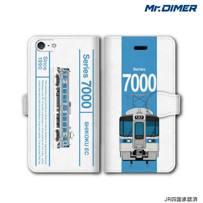 [◆]JR四国 7000系スマホケース iPhone7ケース iPhone7 iPhone6s iPhone6【手帳型ケースタイプ:ts1038nd-umc02】鉄道 電車 鉄道ファン グッズ スマホカバー iPhoneケース 手帳型スマホケース アイフォン6s