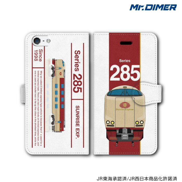 [◆]JR西日本 285系 0番台 サンライズエクスプレススマホケース iPhone7 iPhone6s 6splus iPhoneSE 6 6plus 5s 5 5c【手帳型ケースタイプ:ts1053nd-umc02】電車 鉄道ファン グッズ スマホカバー iPhone7
