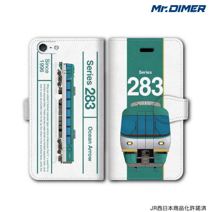 [◆]JR西日本 283系 オーシャンアロー 貫通型スマホケース iPhone7 iPhone6s 6splus iPhoneSE iPhone6 6plus 5s 5 5c【手帳型ケースタイプ:ts1054nd-umc02】電車 鉄道ファン グッズ スマホカバー iPhone7