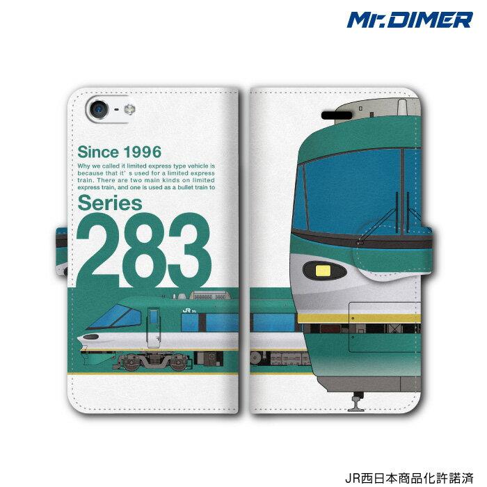 [◆]JR西日本 283系 オーシャンアロー 非貫通型スマホケース iPhone7 iPhone6s 6splus iPhoneSE 6 6Plus 5s 5 5c【手帳型ケースタイプ:ts1055na-umc02】電車 鉄道ファン グッズ スマホカバー iPhone7ケー