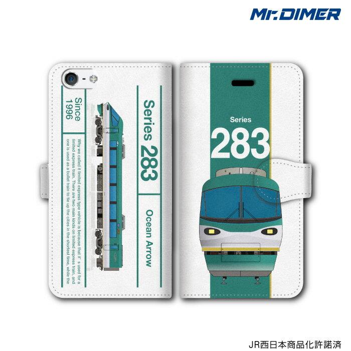 [◆]JR西日本 283系 オーシャンアロー 非貫通型スマホケース iPhone7 iPhone6s 6splus iPhoneSE 6 6Plus 5s 5 5c【手帳型ケースタイプ:ts1055nd-umc02】電車 鉄道ファン グッズ スマホカバー iPhone7ケー