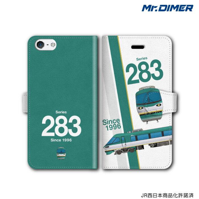 [◆]JR西日本 283系 オーシャンアロー 非貫通型スマホケース iPhone7 iPhone6s 6splus iPhoneSE 6 6Plus 5s 5 5c【手帳型ケースタイプ:ts1055ne-umc02】電車 鉄道ファン グッズ スマホカバー iPhone7ケー