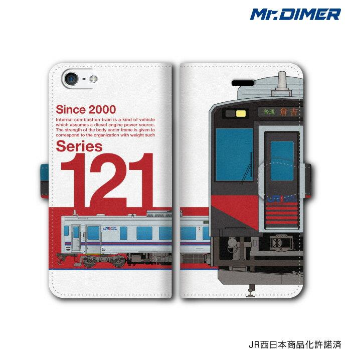 [◆]JR西日本 キハ121系スマホケース iPhone7 iPhone6s 6splus iPhoneSE iPhone6 6plus 5s 5 5c【手帳型ケースタイプ:ts1056na-umc02】電車 鉄道ファン グッズ スマホカバー iPhone7ケース 手帳型スマホケースミス