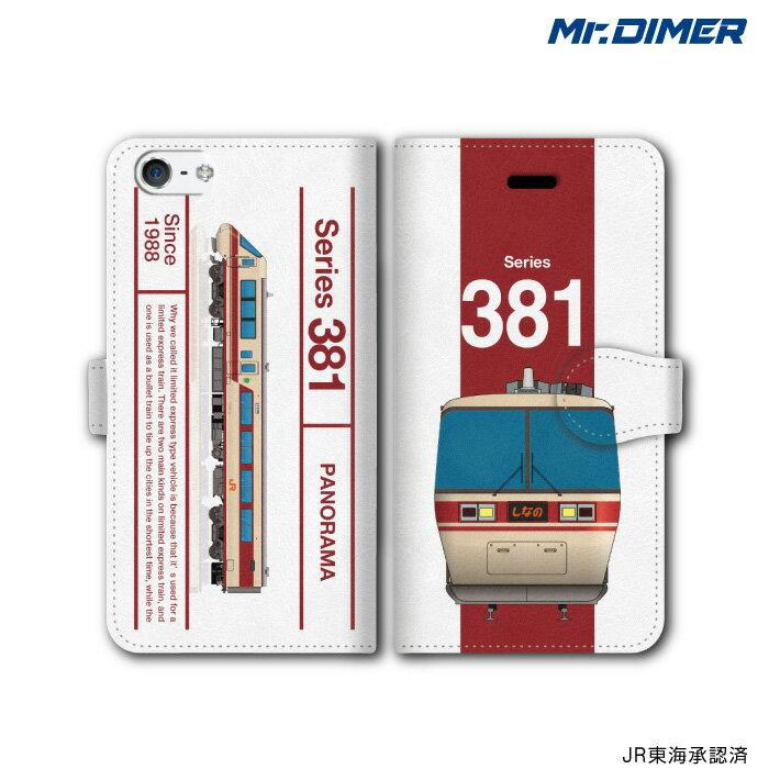 [◆]JR東海 381系 クロ381 パノラマスマホケース iPhone7ケース iPhone7 iPhone6s iPhone6【手帳型ケースタイプ:ts1062nd-umc02】鉄道 電車 鉄道ファン グッズ スマホカバー iPhoneケース 手帳型スマホケースミス