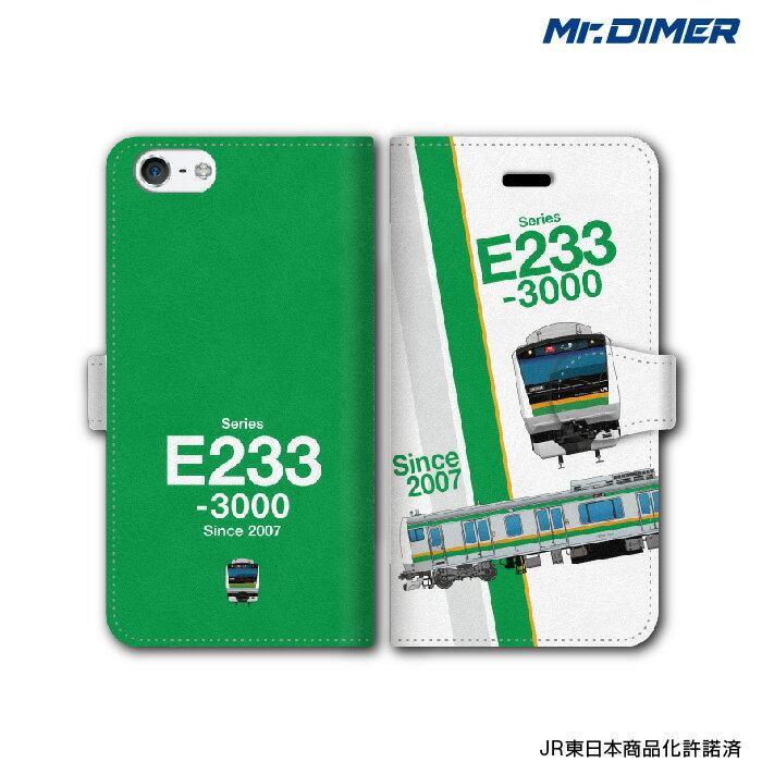 [◆]JR東日本 E233系3000番台 湘南新宿ラインスマホケース iPhone7 iPhone6s iPhone6【手帳型ケースタイプ:ts1071ne-umc02】鉄道 電車 鉄道ファン グッズ スマホカバー アイフォンケース iPhone7ケース 手