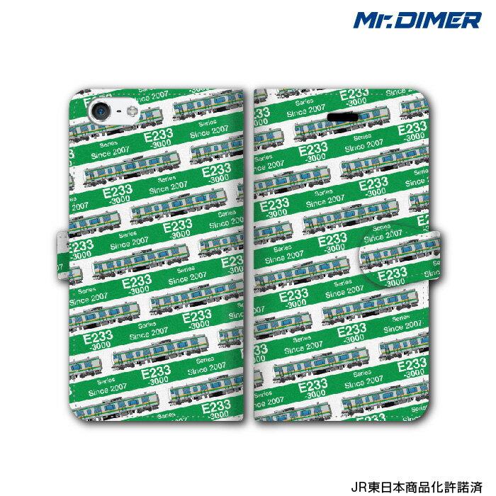 [◆]JR東日本 E233系3000番台 湘南新宿ラインスマホケース iPhone7 iPhone6s iPhone6【手帳型ケースタイプ:ts1071nf-umc02】鉄道 電車 鉄道ファン グッズ スマホカバー アイフォンケース iPhone7ケース 手