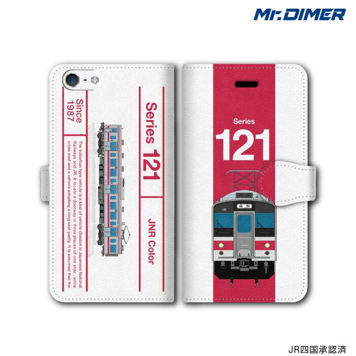 [◆]JR四国 121系 国鉄色スマホケース iPhone7ケース iPhone7 iPhone6s iPhone6【手帳型ケースタイプ:ts1096nd-umc02】電車 鉄道ファン グッズ スマホカバー iPhoneケース 手帳型スマホケース アイフォン6