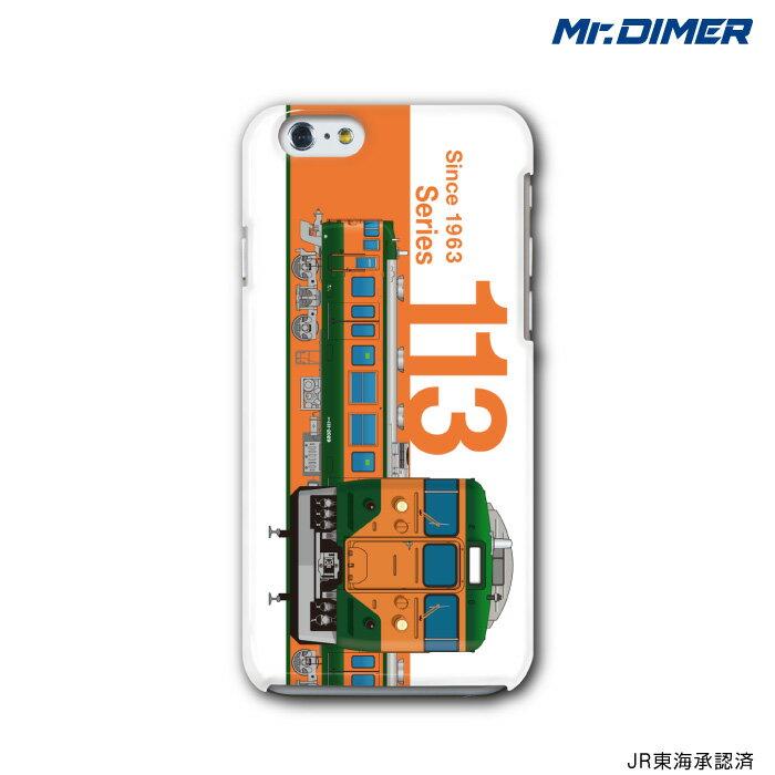 [◆]JR東海 113系 JR東海仕様スマホケース iPhone7ケース iPhone6s iPhone6【ハードケースタイプ:ts1109ha-hmc01】鉄道 電車 鉄道ファン グッズ スマホカバー 携帯ケース アイフォンケース iPhoneケース