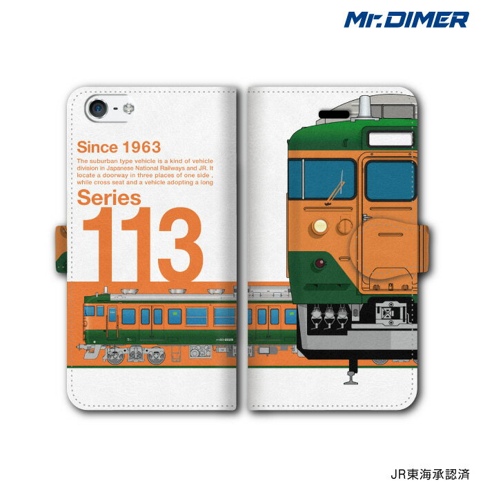 [◆]JR東海 113系 JR東海仕様スマホケース iPhone7ケース iPhone7 iPhone6s iPhone6【手帳型ケースタイプ:ts1109na-umc02】鉄道 電車 鉄道ファン グッズ スマホカバー アイフォンケース iPhoneケース 手帳
